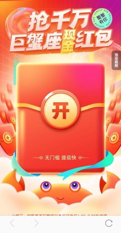 微博抢千万巨蟹座现金红包,最高可领20元,可提现。