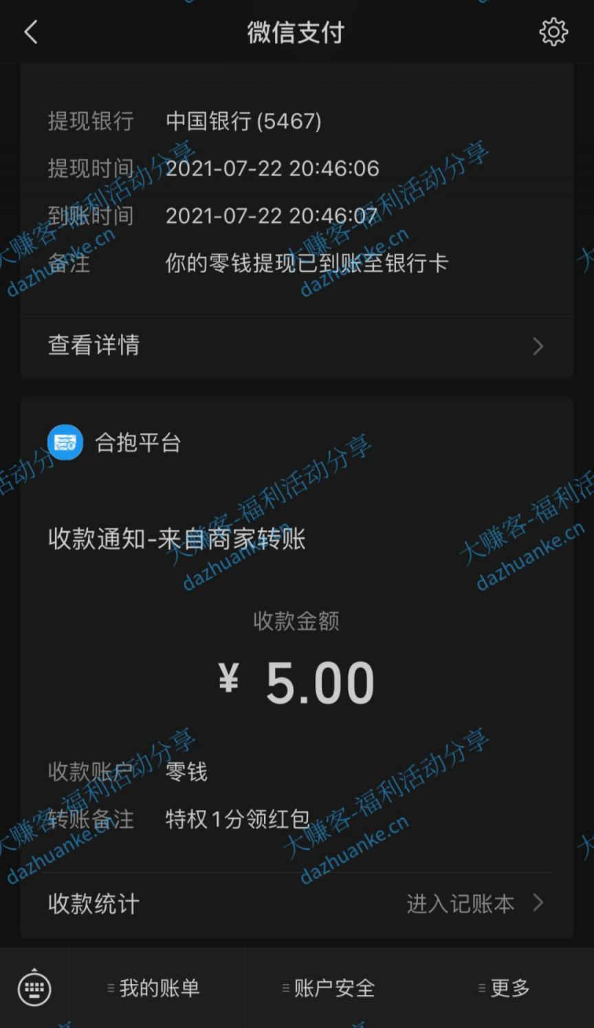 河北中国银行用户支付1分钱抽奖活动,必中至少5元现金红包。