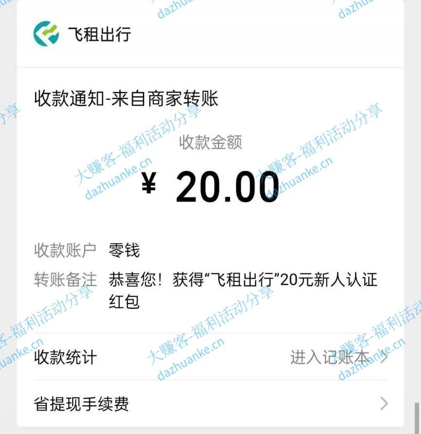 小程序飞租出行实名加上传驾驶证双认证领20元现金红包。