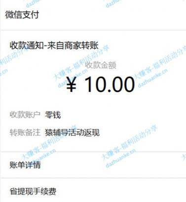 前段时间参加猿辅导分享朋友圈活动的可以去提现10元了,亲测秒到账微信零钱。