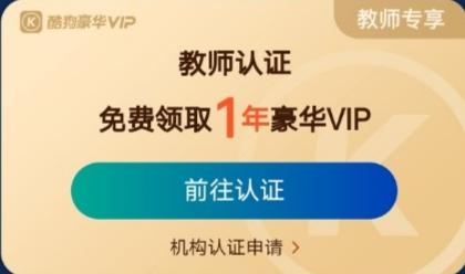 酷狗音乐教师认证免费领取一年豪华VIP会员。