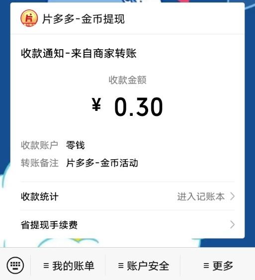 片多多:新用户下载登录即可直接提现0.3元,不止一个0.3哦