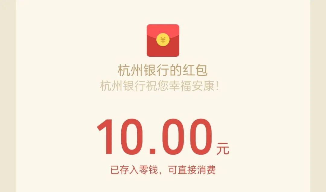 杭州银行新人刮刮乐必中最高999元现金红包,亲测10元。
