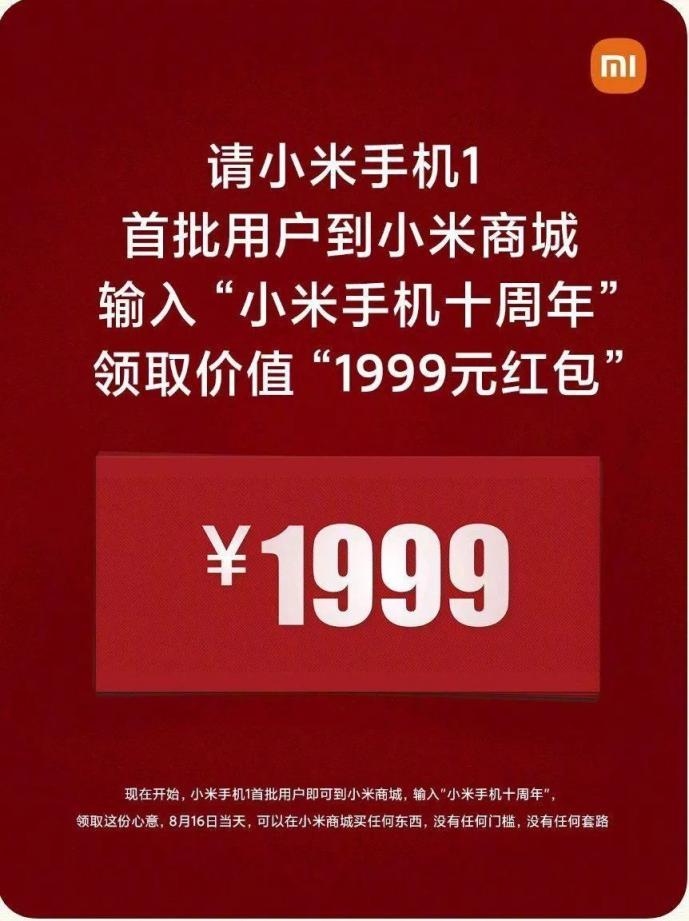 小米首批用户免费领1999元无门槛大礼包!!!