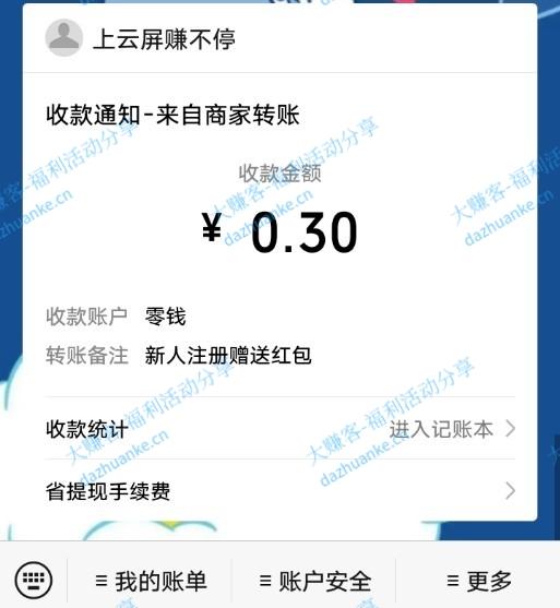 小程序云屏享购:新用户注册即可领取0.3元红包,秒到账。