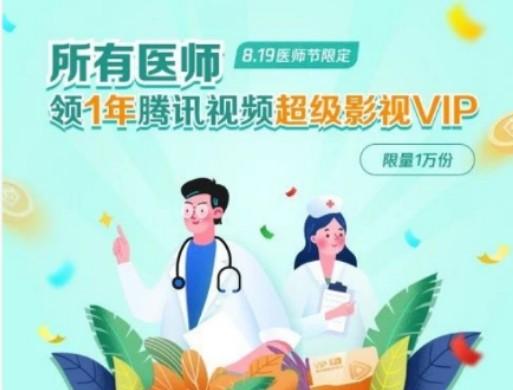 执业医师免费领1年腾讯视频超级影视VIP,限量1万份。