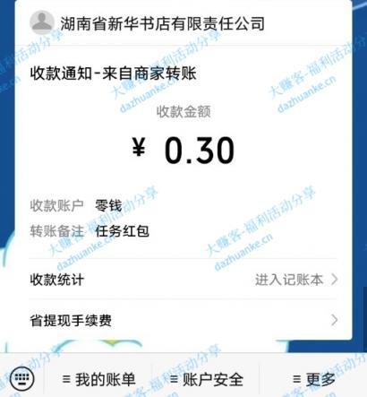 小程序新华书店抽必中红包,秒到账微信零钱。