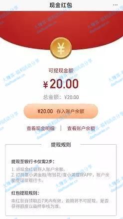 百度度小满金融免费领取20元现金红包。