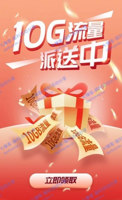 广东电信用户免费领取10G流量,有效期7天。