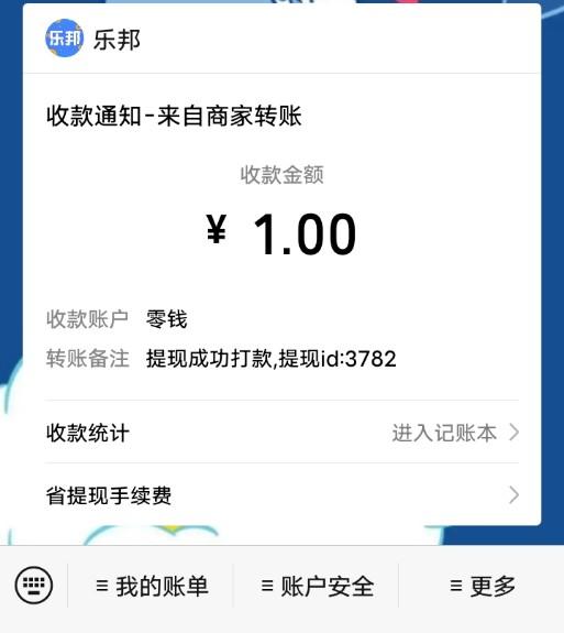 骗子乐邦:先免费赚1元……?
