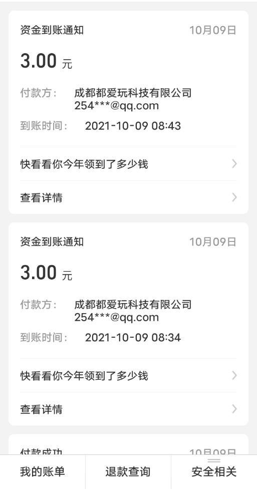 陌上洞天:下载APP简单提至少3元,秒到账支付宝。