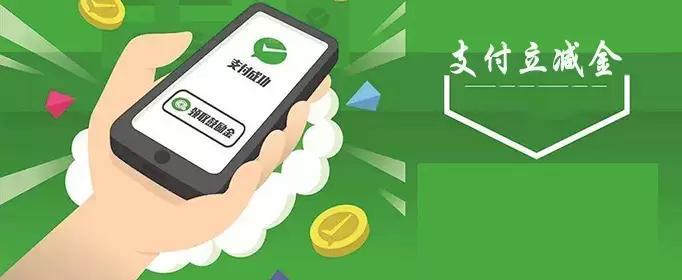光大银行xyk用户领30元微信立减金。