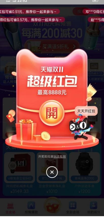淘宝天猫双11活动来啦,必中最高8888元红包,每天可领3次。